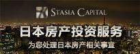 stasiacapitalの日本不動産投資サイト