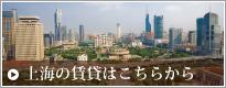 上海賃貸はこちら